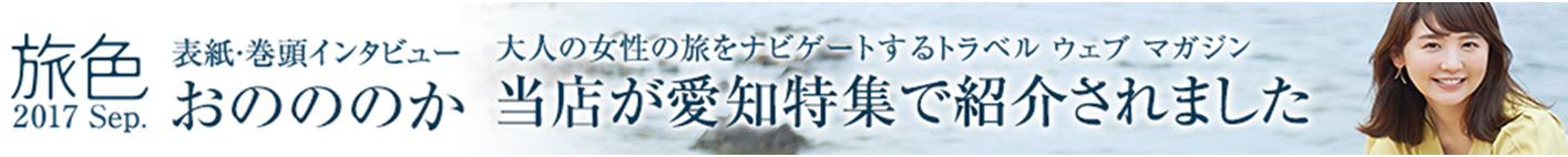 旅色当店が愛知特集で紹介されました。